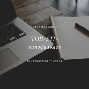 _СайТ под ключ_
