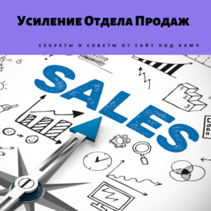 усиление отдела продаж