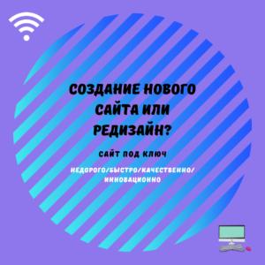 Создание нового сайта или редизайн