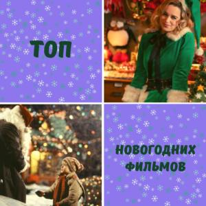 топ фильмов про нг и рождество
