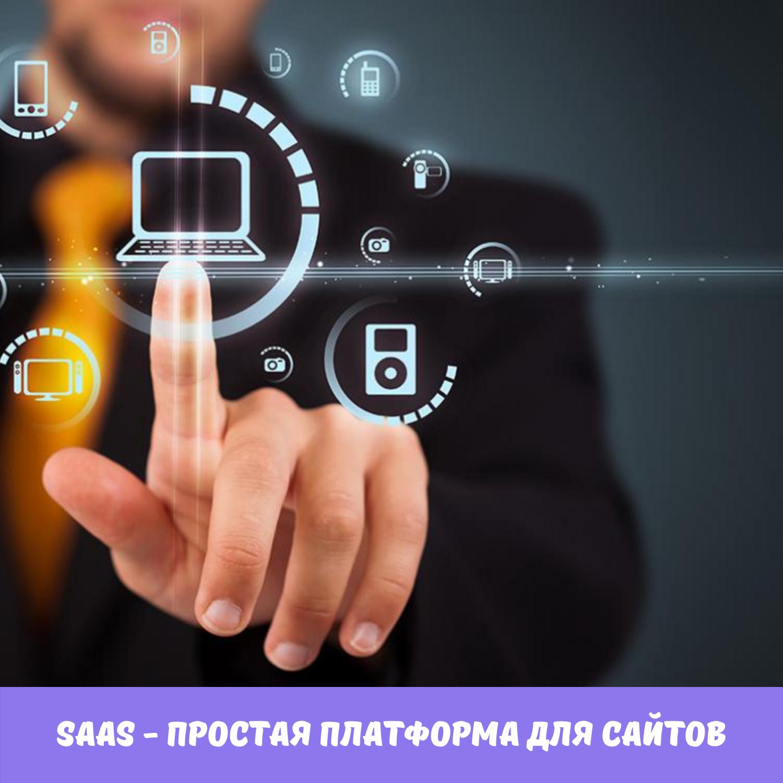 SaaS - платформа для разработки сайтов