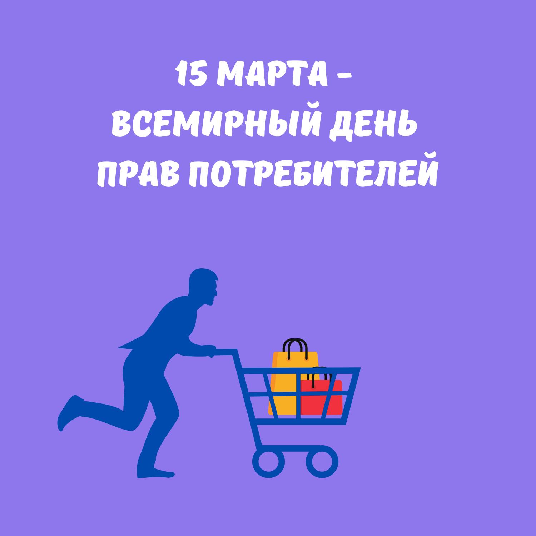 15 марта - Всемирный день прав потребителей