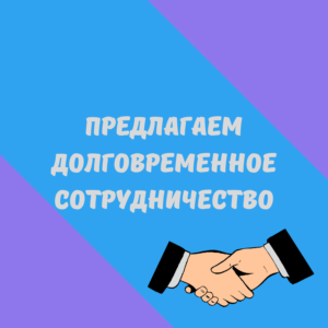 Предлагаем Долговременное Сотрудничество