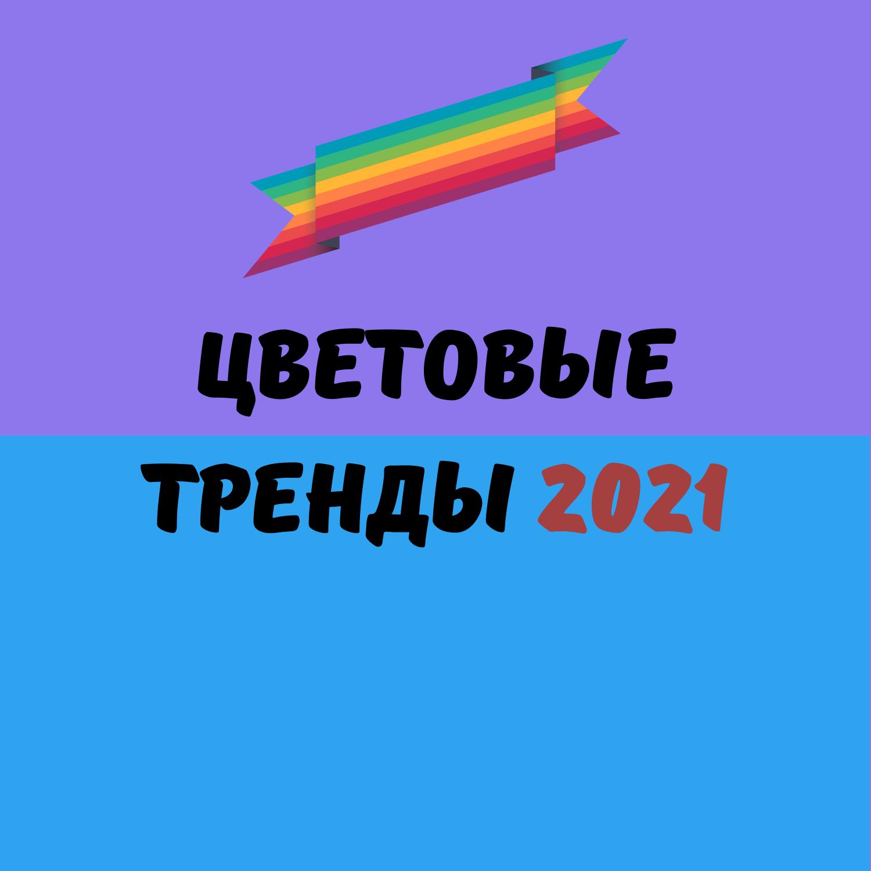 Цветовые Тренды 2021