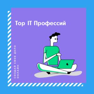топ it професий